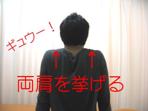 肩エクササイズ01