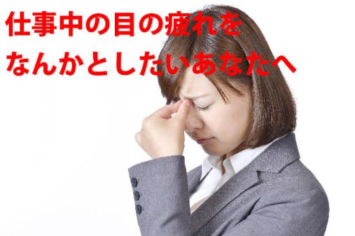 眼精疲労01